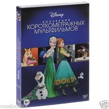 Walt Disney Animation Studios Short Films Collection (DVD,2015) Russian,English