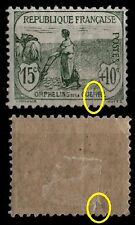 Hommage aux ORPHELINS, Neuf * = Cote 40 € / Lot Timbre France 150, 2nd choix