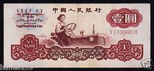 CHINA (P874c) 1 Yuan 1960 VF+