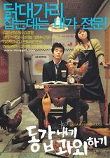 "KOREAN MOVIE""MY TUTOR FRIEND""ORIGINAL DVD/ENG SUBTITLE/REGION 3/KOREAN FILM"