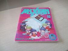 MSX FAN OCTOBER 1990 / 10 REVUE FIRST ISSUE MAGAZINE JAPAN ORIGINAL!