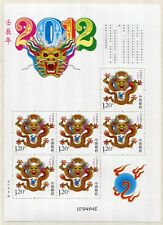 China prc 2012-1 année du dragon year of the Dragon 4330 Klein Arc ** MNH