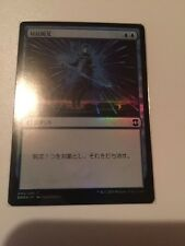 1x Counterspell FOIL Japanese Pack Fresh!!!! Eternal Masters MTG