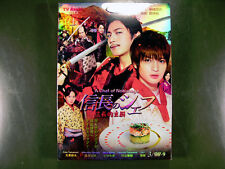 Japanese Drama Nobunaga No Chef I