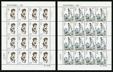 CHINA 2016-7 Founding Father of Forensic Medicine SongCi Full Sheet &CUT  MNH