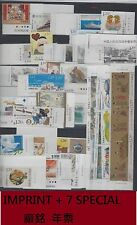 CHINA 2015-1 2015-29 Imprint 廠銘 + SPECIAL x 7  Whole Year Full Stamps Ram 羊