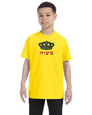 MOSHIACH YOUTH TEE SHIRT YELLOW SIZE M 100% COTTON HIGHEST QUALITY BY NEROBIANCO