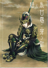Dynasty Warriors doujinshi Ma-Chao x Zhao-Yun Coiled Thread Sweet Dew Piercing N