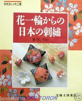Japanese Embroidery from One Flower /Japanese Needlework Craft Pattern Book