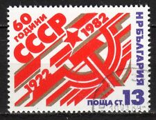 Bulgaria - 1982 60 years Soviet Union - Mi. 3132 FU