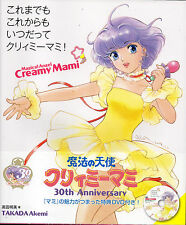 Creamy Mami 30th Anniversary Memorial Art Book