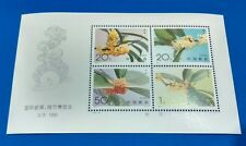 China 1995-19 Flower Sweet Osmanthus Mini-sheet Stamps 桂花小型张 Mint NH