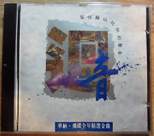 迴音 華納飞碟全年精选金曲 By Wang Jie/ Jiang Yu heng/ Sally Yeh/ Zheng Zhi Hua Cd Album