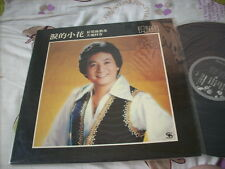 a941981 Ching San 青山 HK Flowers in Tears Sui Seng Trading Co. HK. 890 LP 1980 淚的小花