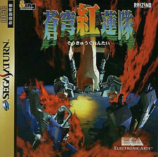Soukyugurentai SEGA Saturn SS Import Japan