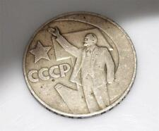 Rare RUSSIAN 50 Years of Soviet Power USSR Lenin 1917-1967 Jubilee 1 Ruble coin