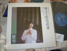 a941981  Cai Qin 蔡琴 Taiwan Oldies LP Blue Dream (B) 懷念 藍色的夢