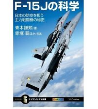 F-15J - Japan's Air Defense Fighter (JASDF, McDonnell Douglas F-15)