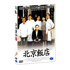 Chinese Restaurant Peking (1999) DVD - Suk-Hoon Kim (*New *Sealed *All Region)