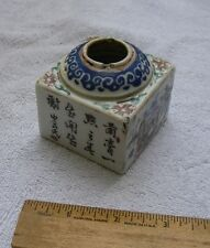UNUSUAL 19th C CHINESE PORCELAIN INKWELL/ BRUSH WASHER-Guangxu-Enamels