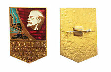 "Soviet Russian Lenin Badge ""Record-Setter in Communist Labour"" Award Pin Badge"