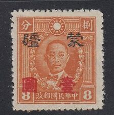 CHINA, 1943. Mengchiang,  J. Occupation, NC1081, Mint *