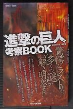 JAPAN Attack on Titan / Shingeki no Kyojin Kousatsu Book
