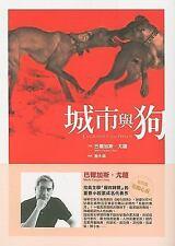 La Ciudad Y Los Perros (Chinese Edition)