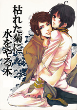 Hetalia Axis Powers Doujinshi Greece x Japan To Water a Withered Chrysanthemum A