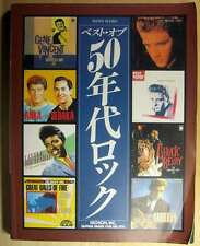 THE BEST OF 50'S ROCK JAPAN BAND SCORE GUITAR TAB