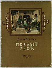 """Russian Children Book - FIRST EDITION! Danil ATNILOV """"Pervyi Urok"""" 1953."""