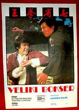 MANCHU BOXER 1974 QI SHENG QUAN WANG MARTIAL ARTS KUNG FU RARE EXYU MOVIE POSTER