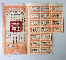 China chinese 1942 old $5000 yuan Victory bonds+coupons