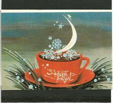 USSR UDSSR 1989 New Year snowflakes moon cup and saucer congratulation MC MK New