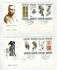 PRC China 1984 T98 Painting Wu Changshuo FDC #1930-37 First day covers