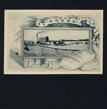 Japan DAIRI FLOUR MILLS n Moji / Getreide Mühle Mehl Eisenbahn * Vintage 10s PC