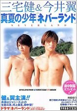 "Ken Miyake&Tsubasa Imai 'Manatsu no Shounen ""Neverland""' Photo Collection Book"