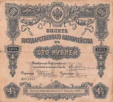 Russia 100 Rubles  1914 P 57 Circulated Banknote