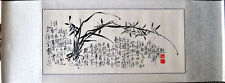 Mounted Chinese Stone Rubbings Scroll -- The Orchid