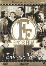 FINOS FILM #19 - RARE CULT MOVIES (Foundas,Kalouta) - 4 GREEK MOVIES BOX 4 DVD