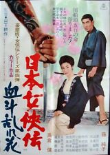 DUEL OF SWIRLING FLOWERS Japanese B2 movie poster YAKUZA KEN TAKAKURA JUNKO FUJI
