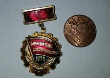 SOVIET RUSSIAN PIN badge medal order - SOCIALIST COMPETITION WINNER 1976