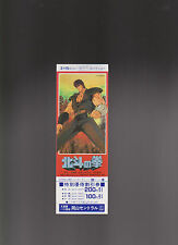 HOKUTO NO KEN SHIRO/IL GUERRIERO/LE SURVIVANT/FIST OF THE NORTH STAR/TICKET FILM