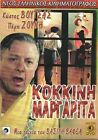 KOKKINI MARGARITA - KOSTAS VOUTSAS - GREEK RARE CULT MOVIES DVD NEW