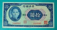 Republic of China 1941 The Central Bank of China Ten Yuan Banknote