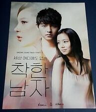 Song Joong Ki Kind Man Part.1 O.S.T OFFICIAL UNFOLD POSTER HARD TUBE CASE