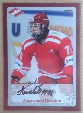 2013-14 MHC Spartak Moscow card collection autograph Alexandr Pelevin rookie