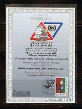 ISRAEL SOUVENIR LEAF CARMEL#174 ROAD SAFETY FD CANCEL