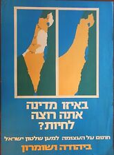 ISRAEL YESHA MOVEMENT FOR GREATER AGAINST EGYPT-ISRAEL PEACE TREATY POSTER 1979