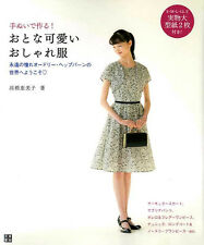 Handmade Retro Style Clothes and Accessories - Japanese Book